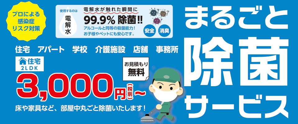 まるごと除菌サービス!2LDK3000円〜